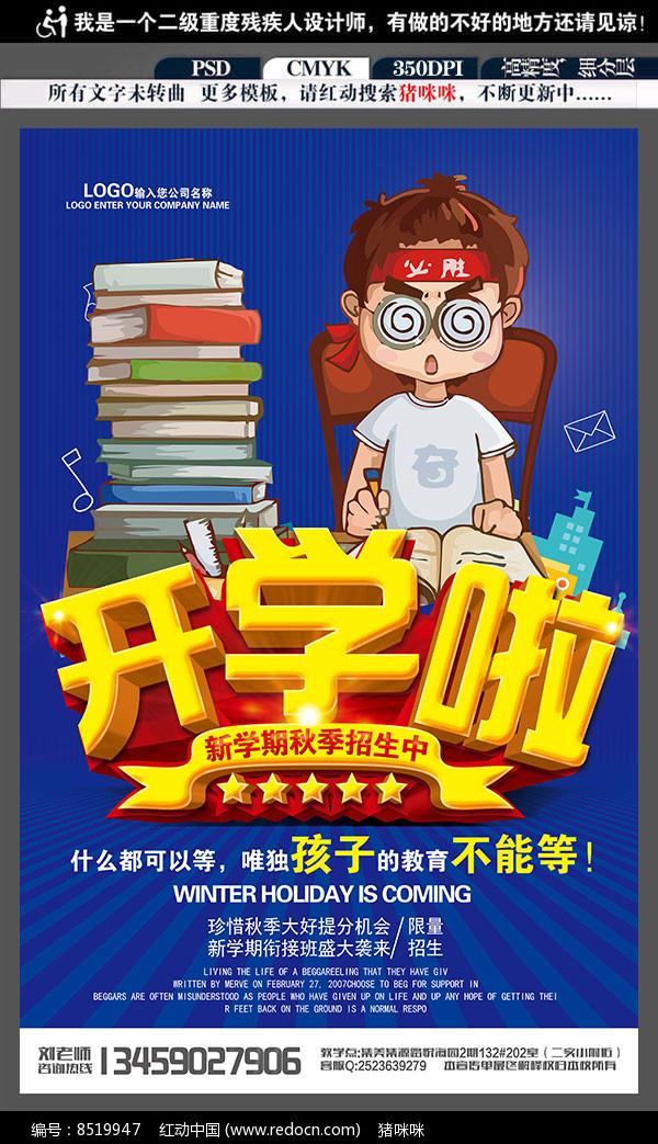 招生_新学期学霸培训班学校招生海报