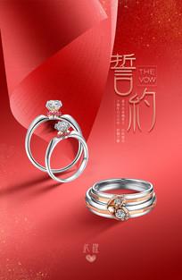喜庆红色背景珠宝钻石对戒海报