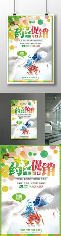 药品超市促销宣传海报