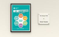 一对一-定制辅导课程展板设计