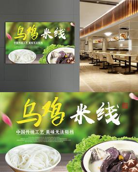 云南乌鸡米线海报