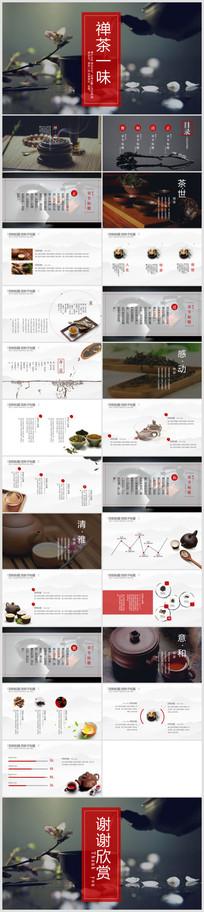 中国风禅茶一味PPT模板