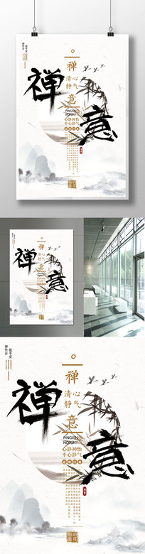 中国风大气佛学禅意海报