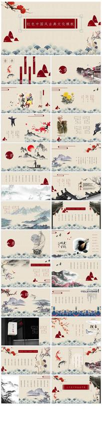 中国凤古典文化PPT模板 pptx