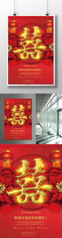 中国风结婚迎宾牌海报