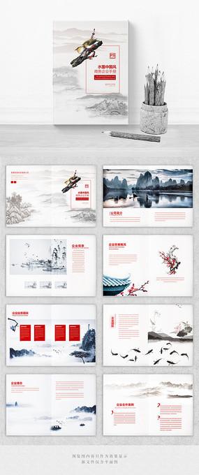 中国风企业商务画册