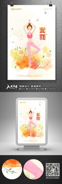 中国风养生瑜伽海报