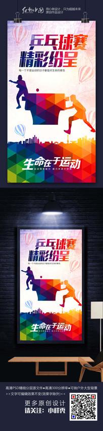 最新时尚炫彩乒乓球比赛海报