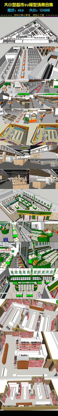 超市场景su模型汇总
