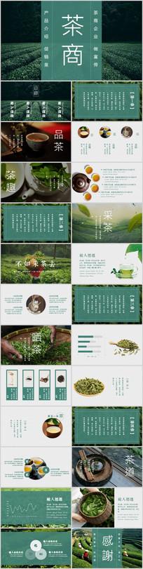 茶文化茶商产品介绍ppt模板