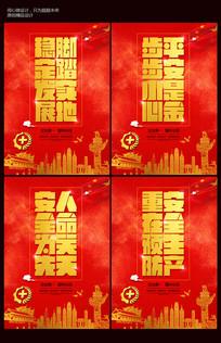 创意红色整套安全生产展板素材
