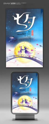 创意浪漫七夕节海报