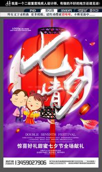 创意七夕情人节宣传海报