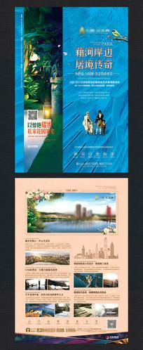 高端房地产海报设计素材
