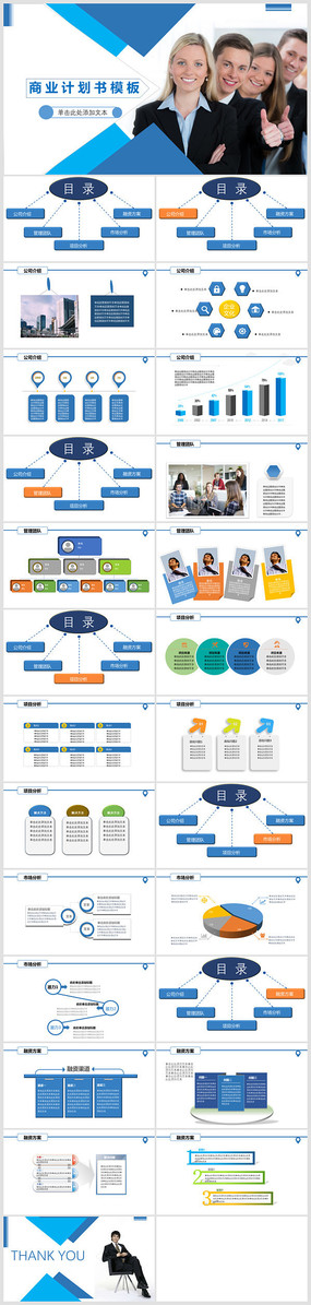 科技蓝商业计划书PPT模板