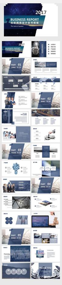 蓝灰色扁平商业计划书动态ppt模板