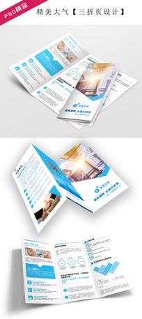 蓝色大气几何体企业三折页