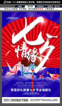 玫瑰花七夕情人节海报