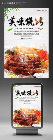 美味烧烤海报宣传设计