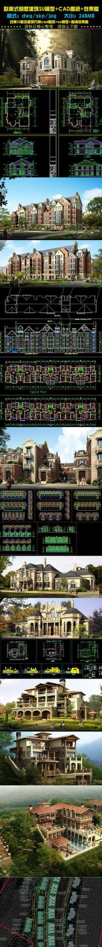 欧美别墅CAD建筑SU效果图