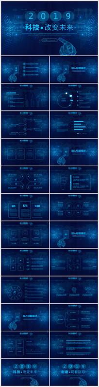 商务科技信息大数据PPT模板