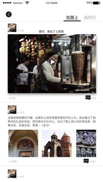 商务旅游APP页面设计