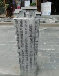 石碑雕塑意向图
