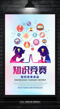 时尚大气知识竞赛海报设计