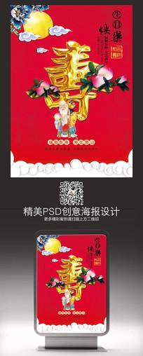 寿字生日祝寿海报设计