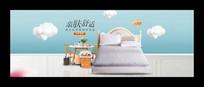 淘宝床垫海报设计