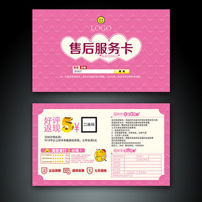淘宝售后服务卡设计