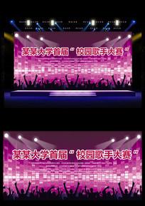 校园歌唱比赛舞台背景展板