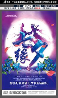 心七夕情人节促销海报设计