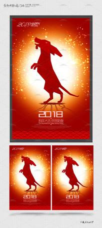 喜庆2018狗年宣传海报