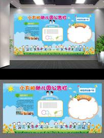 幼儿园文化墙公告栏展板