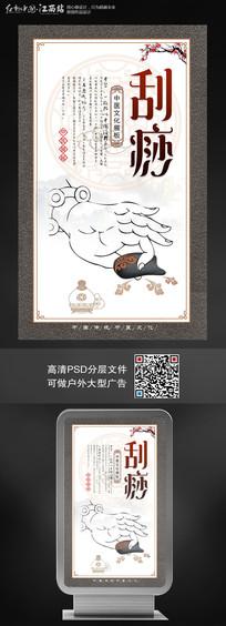 中医文化古典中式挂图之刮痧