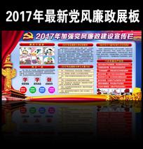 2017党风廉政建设PS展板