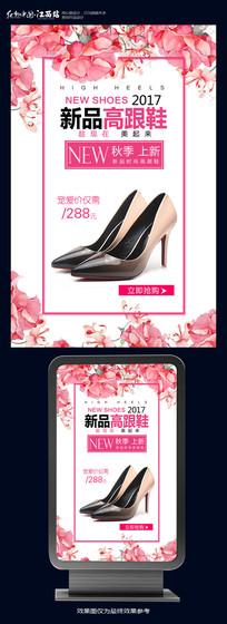 2017秋季新品高跟鞋海报