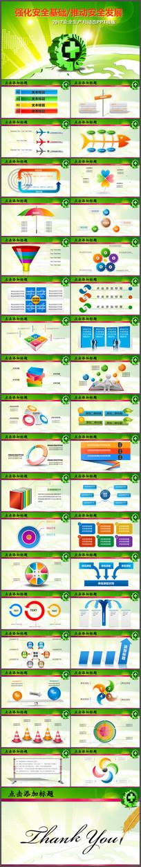 安全生产教育ppt设计模板