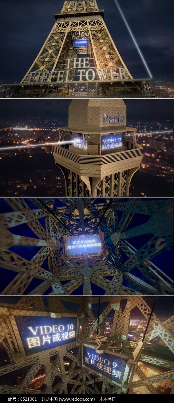 巴黎铁塔视频展示模板图片
