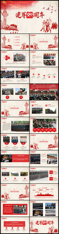八一建军节九十周年PPT模板