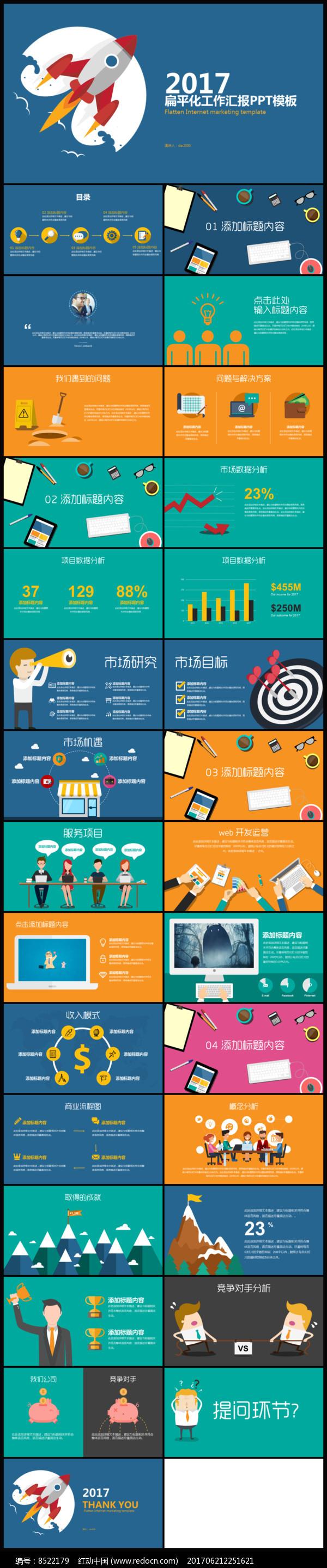 扁平化企业产品发布PPT模板图片