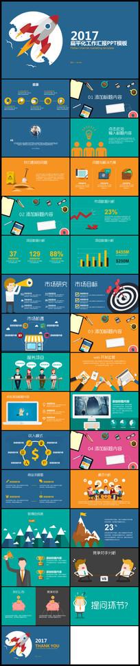 扁平化企业产品发布PPT模板