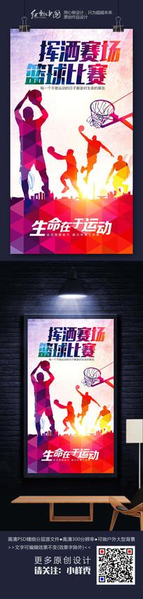 炫彩时尚精品最新篮球海报设计