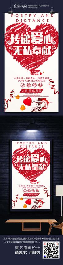 传递爱心时尚手绘公益海报设计