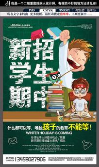 创意秋季班新学期招生海报设计