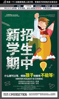 深绿色招生海报