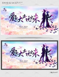 创意七夕情人节主题宣传海报