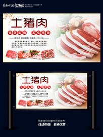 创意猪肉海报促销设计