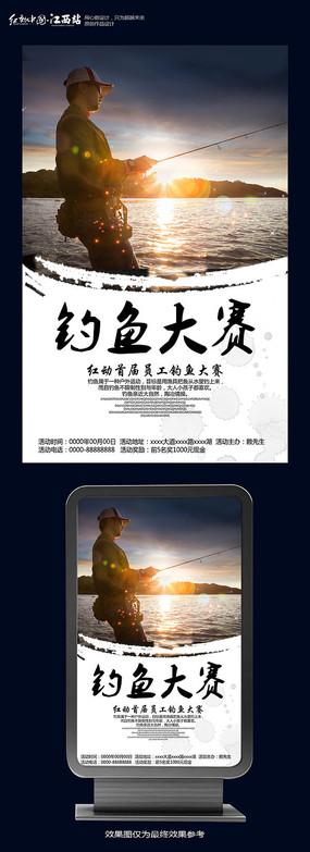 大气钓鱼大赛宣传海报